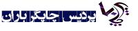 کارتریج ایرانی |کارتریج ایرانی پردیس