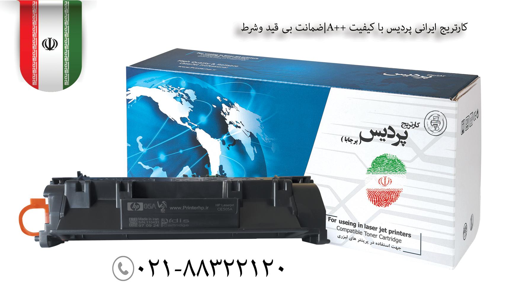 خرید کارتریج ایرانی پردیس