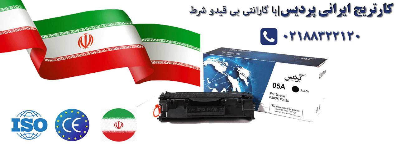 کارتریج ایرانی پردیس|کارتریج ایرانی